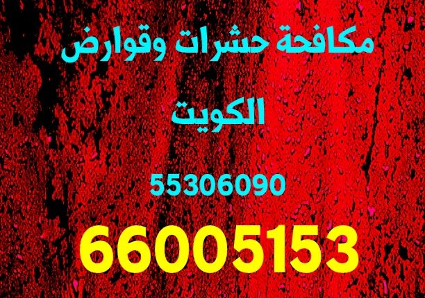 مكافحه قوارض ابو الفطيره 66005153