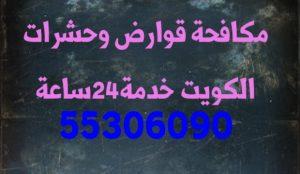 مكافحة بق الفراش صباح الاحمد 55306090