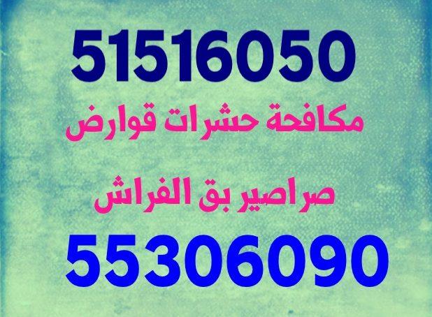 مكافحة حشرات اسطبلات الاحمدي 66005153