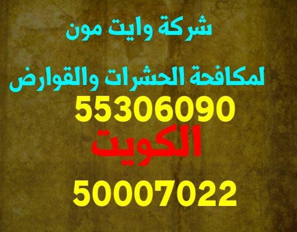 مكافحة حشرات صباح الاحمد 51516050