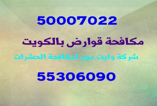 مكافحه قوارض سعد العبدالله 51516050