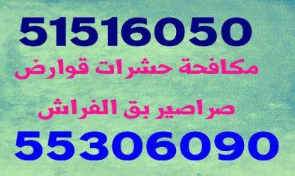 شركة مكافحة بق الفراش ام الهيمان 55306090 بالكويت