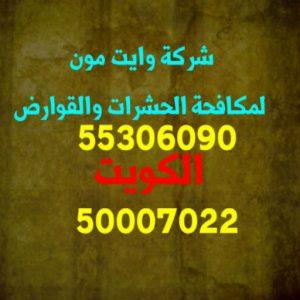 مكافحه بق الفراش الخالديه 66005153