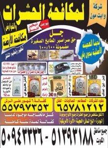 شركة مكافحة حشرات الدوحة 55306090 بالكويت